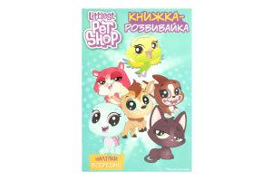 Книга-развивайка Littlest Pet Shop Hasbro Egmont 1шт
