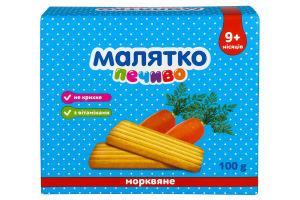 Печенье для детей от 9мес Морковное Малятко к/у 100г