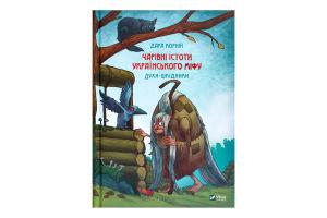 Книга Духи-шкідники Чарівні істоти українського міфу Vivat 1шт