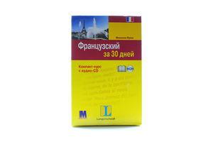 Книга Самовчитель французької мови + 1 диск