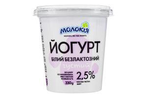 Йогурт білий безлактозний 2,5 % стакан 0,33 кг