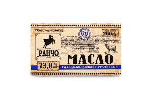 Масло 73% сладкосливочное крестьянское Ранчо м/у 200г