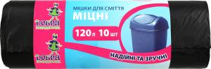 Пакети для сміття 120л Добра Господарочка 10шт