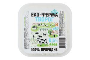 Творог Еко-ферма Диво обезжиренный 0,5%