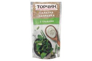 Заправка салатная с травами Торчин д/п 140г