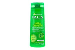 Шампунь для волос укрепляющий Заряд свежести Fructis Garnier 400мл