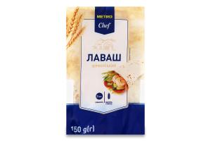 Лаваш вірменський Metro Chef м/у 150г