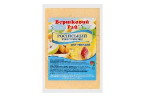 Сыр 50% твердый Российский Вершковий Рай кг