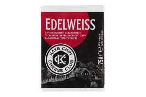 Сир плавлений 45% зі смаком швейцарського сиру Емменталь Edelweiss Клуб сиру м/у 75г