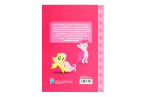 Книга для детей от 3лет Урок дружбы Лучший помощник Мой маленький пони Hasbro Egmont 1шт