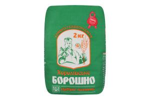 Мука пшеничная высшего сорта Королівське борошно м/у 2кг