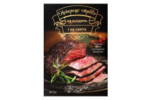 Книга VIVAT Найкращі страви на щодень і на свята