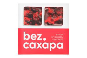 Вишня в чорному шоколаді bezСахара к/у 120г