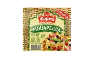 Сыр 45% мягкий чеддеризованый Моцарелла Ферма п/у 250г