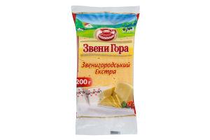 Сыр 50% Звенигородский Экстра Звени Гора м/у 200г