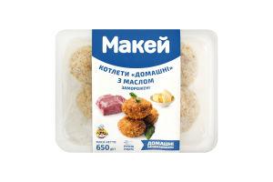 Котлеты с маслом Домашние Макей п/у 650г