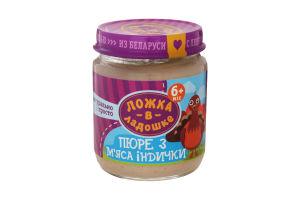 Пюре для дітей від 6міс з м'яса індички Ложка в ладошке с/б 100г