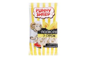 Попкорн с сыром для микроволновой печи Funny Sheep м/у 90г