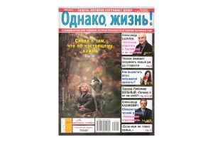 Журнал Однак, життя! 1 шт