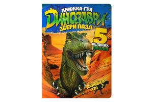 Книга VIVAT Динозаври Збери пазл