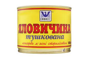 Говядина тушеная Онисс ж/б 525г