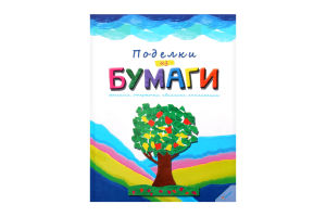 Книга Pelican Поделки из бумаги рус