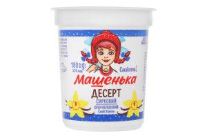 Десерт 5% Смачненький Вершковий ст Машенька 180г