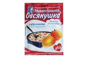 Каша овсяная с сухими сливками абрикосом и сахаром Моментальная Овсянушка м/у 45г