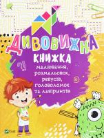 Книжка рисования, раскрасок, ребусов, головоломок и лабиринтов Удивительная Дошкольник Vivat 1шт