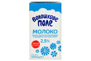 Молоко 2.5% ультрапастеризованное Волошкове поле т/п 1000г