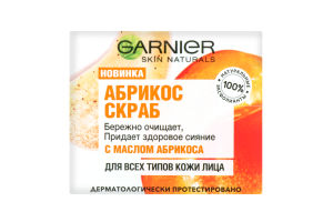 Скраб для лица Абрикос Garnier 50мл
