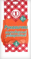 Рукавички господарські універсальні р.L 1 пара