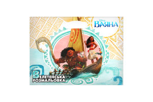 Книга Ваяна Велетенська розмальовка Disney арт.09314