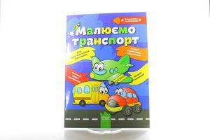 Книга Пошаговое рисование. Рисуем транспорт Торсинг Плюс