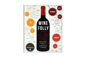 Книга Wine Folly. Усе, що треба знати про вино.