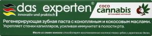 Паста зубна регенеруюча Coco Cannabis Das Experten 70мл