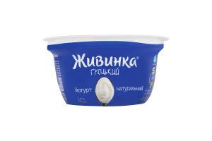 Йогурт 2.4% Греческий Живинка п/ст 135г