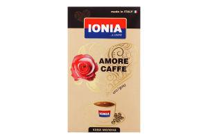 Кава мелена Amore Caffe Ionia к/у 250г