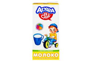 Молоко 2,5% Я сам! Агуша 950г