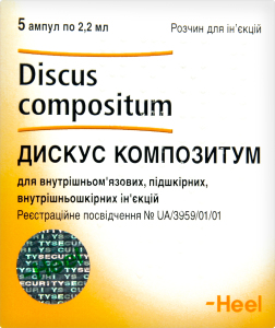 Діскус комп. амп. 2,2мл №5