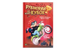 Книга для детей от 6-и лет Рубиновый кубок Vivat 1шт