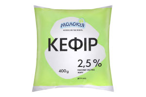 Кефир 2.5% Молокія м/у 400г