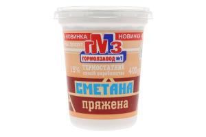 Сметана 15% топленая Гормолзавод №1 ст 400г