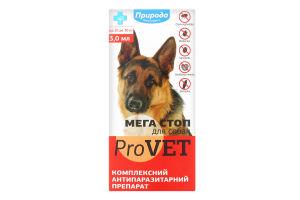 Препарат антипаразитарний для собак від 20 до 30кг Мега Стоп ProVet Природа 4шт