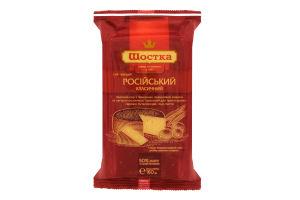 Сыр 50% твердый Российский классический Шостка м/у 160г