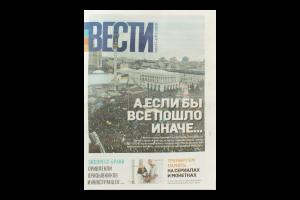 Газета Вести среда ТОВ Ньюз Паблішінг 1шт
