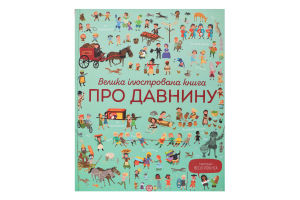 Книга иллюстрированная о древности Время с книгой Видавництво Жорж 1шт