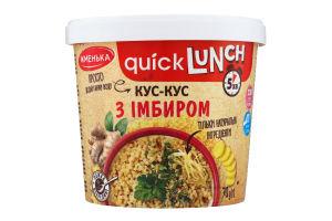 Кус-кус з імбиром Quick Lunch Жменька ст 70г