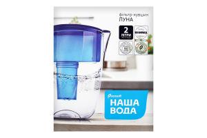 Фільтр для води Наша Вода Луна синій 3,5л