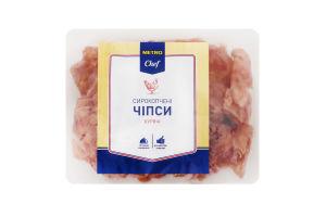 Чіпси курячі Metro Chef с/к в/у 250г